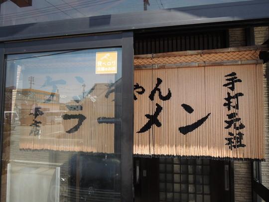 ケンちゃんラーメン 本店(暖簾)