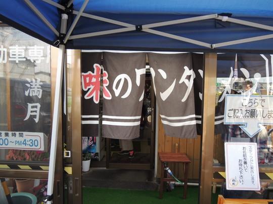 ワンタンメンの満月 酒田本店(暖簾)(食後に撮影)