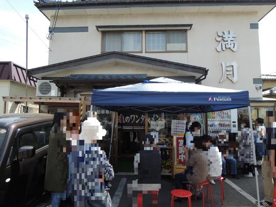 ワンタンメンの満月 酒田本店(食後に撮影)