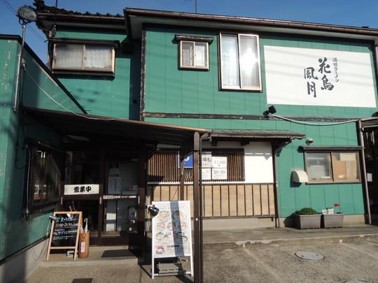 酒田ラーメン 花鳥風月 酒田本店