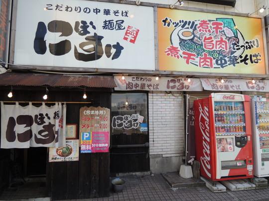 麺屋にぼすけ 大曲店