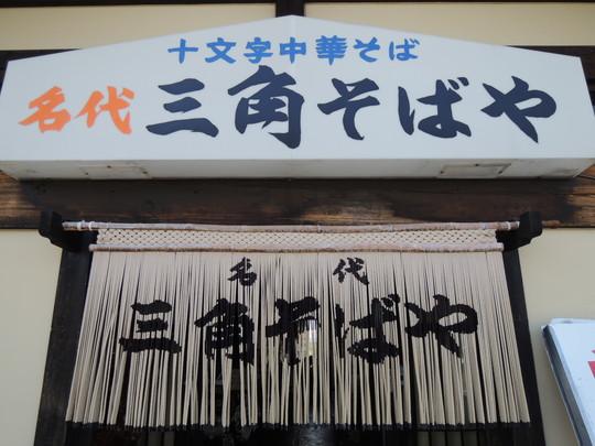 名代三角そばや 本店(暖簾)