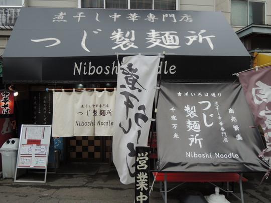 煮干し中華専門店 つじ製麺所(食後に撮影)