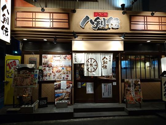 八剣伝 深江橋店