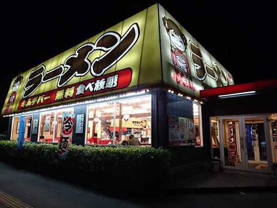 大阪ふくちぁんラーメン 横枕店