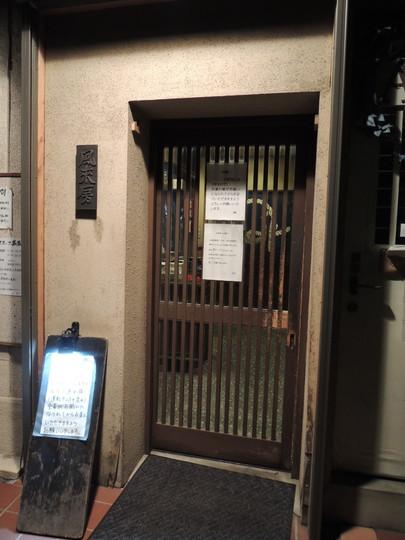 風来房(入口)