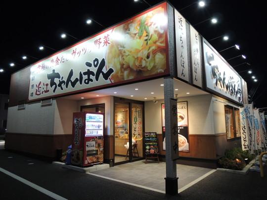 ちゃんぽん亭総本家 天理店