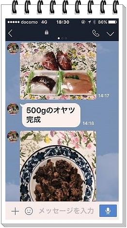 2939ブログNo8
