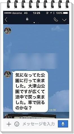 2946ブログNo1