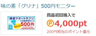 おはよう応援 グリナ500円モニター