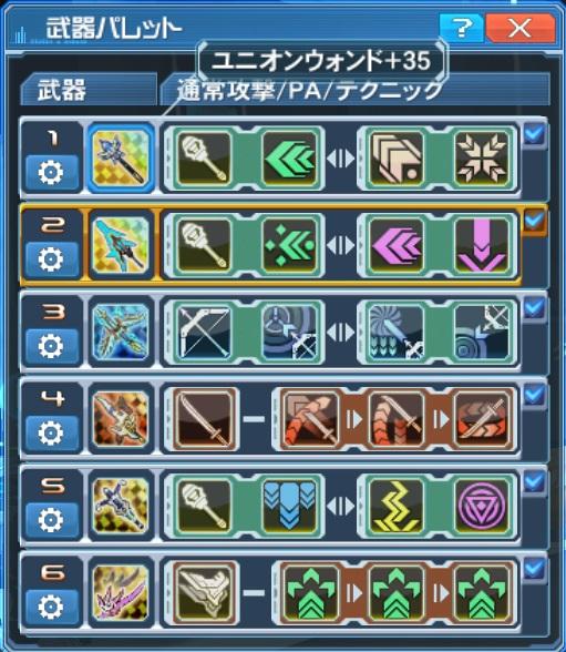 H29 6-7 武器パレ