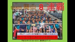 5県8連覇