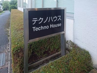 テクノハウス