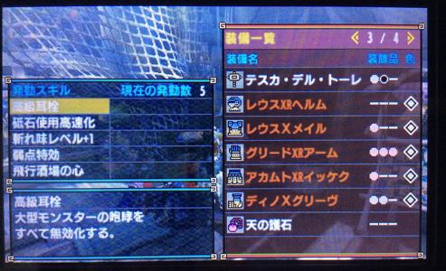 MHX-ハンマー3
