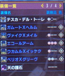 MHX-見た目1