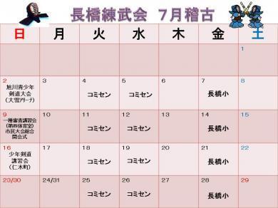 7月稽古日程