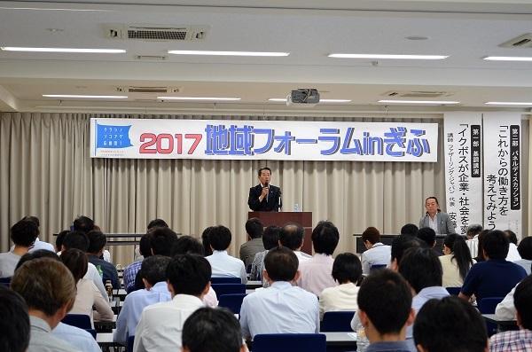 「2017地域フォーラムinぎふ」を開催