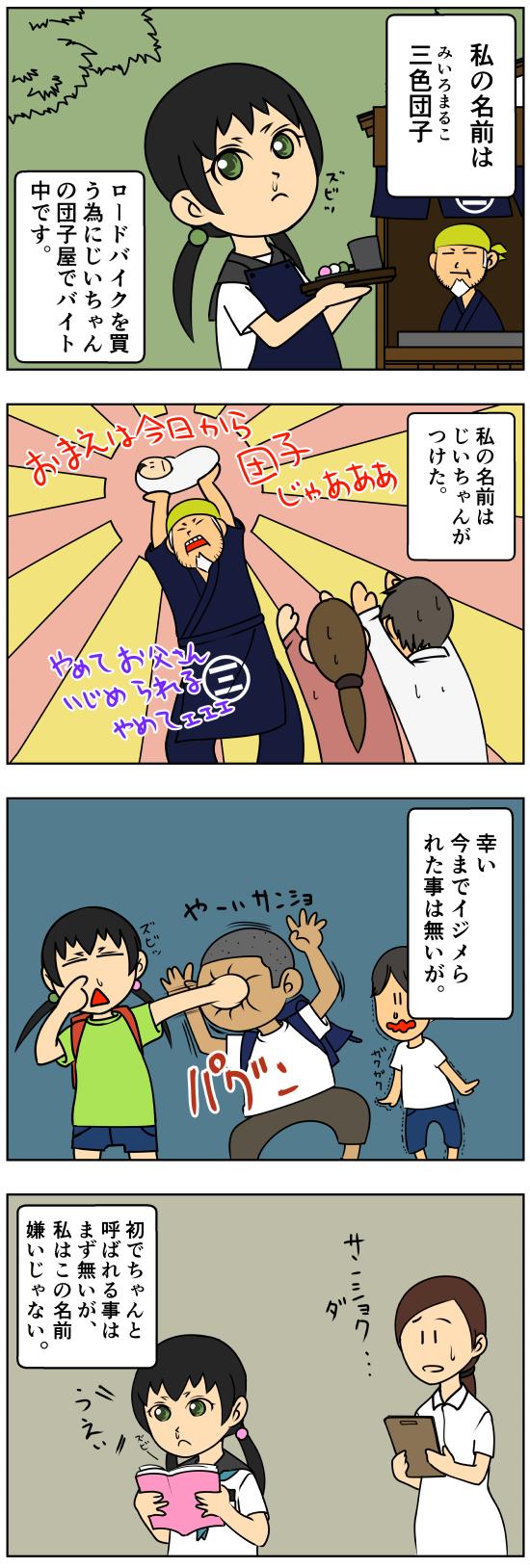 sansyokudanngochan-01-1.jpg