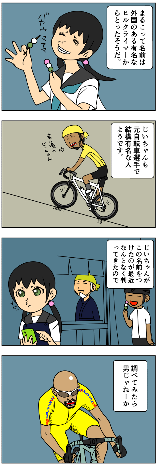 sansyokudanngochan-01-2.jpg