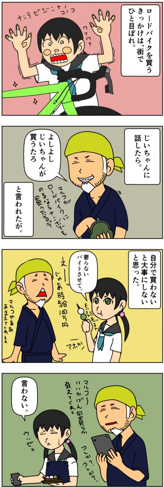 sansyokudanngochan-02-3.jpg