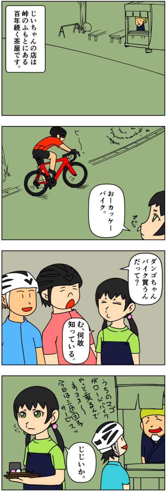sansyokudanngochan-02-4.jpg