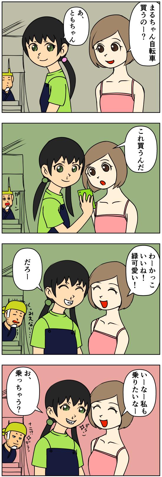 sansyokudanngochan-03-5.jpg
