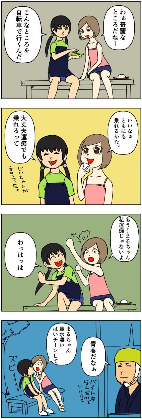 sansyokudanngochan-03-6.jpg
