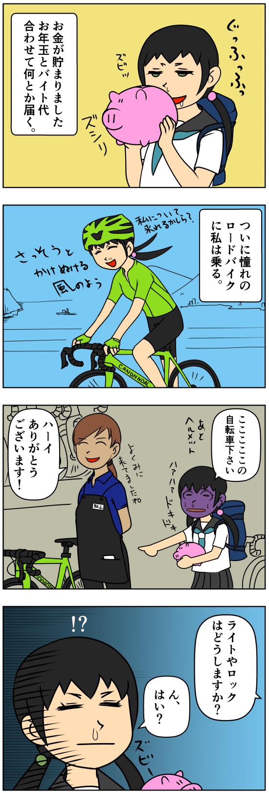 sansyokudanngochan-04-7.jpg