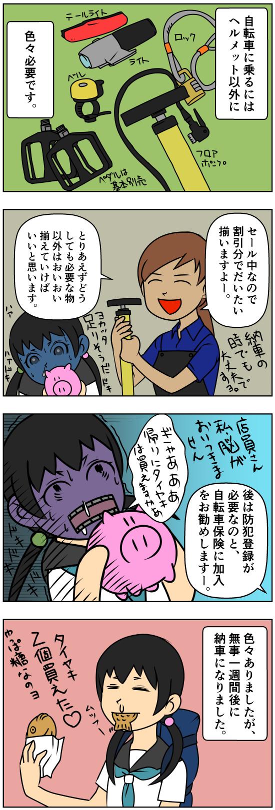 sansyokudanngochan-04-8.jpg