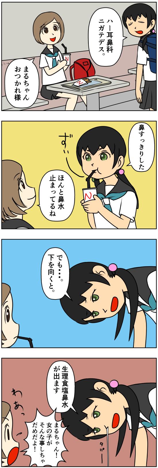 sansyokudanngochan-05-11.jpg