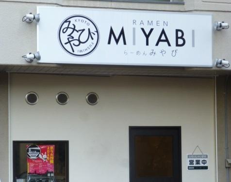 miyabi2017.jpg