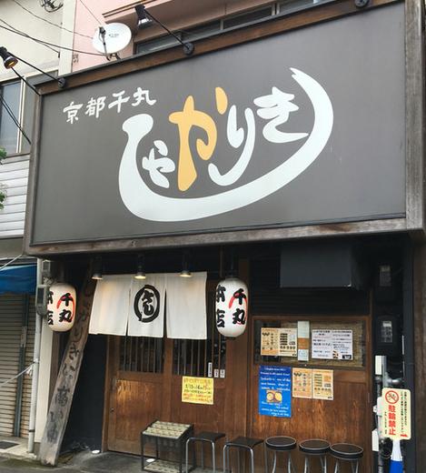 syakariki20175112.png