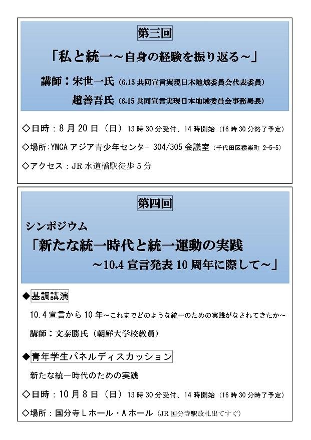 統一講座ビラ(4回分完成)③小