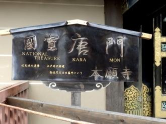 西本願寺 (11)