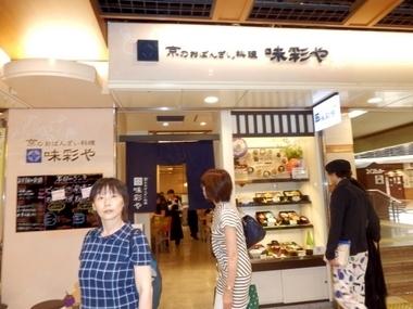 京都駅 (3)