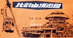 びわこ (43)