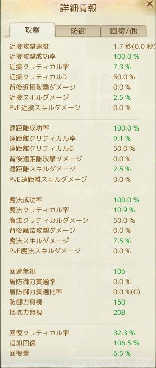 5月24日攻撃詳細