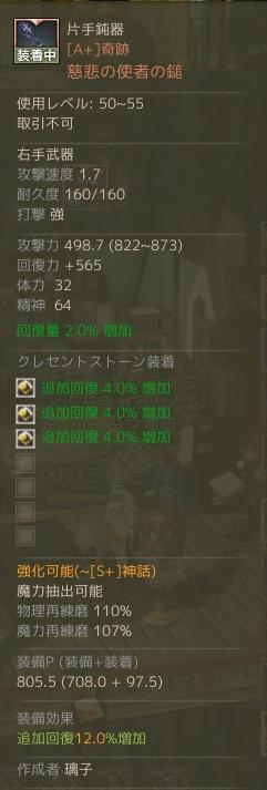 5月28日鈍器にクレセント