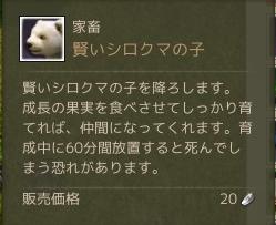 5月28日賢いシロクマの子