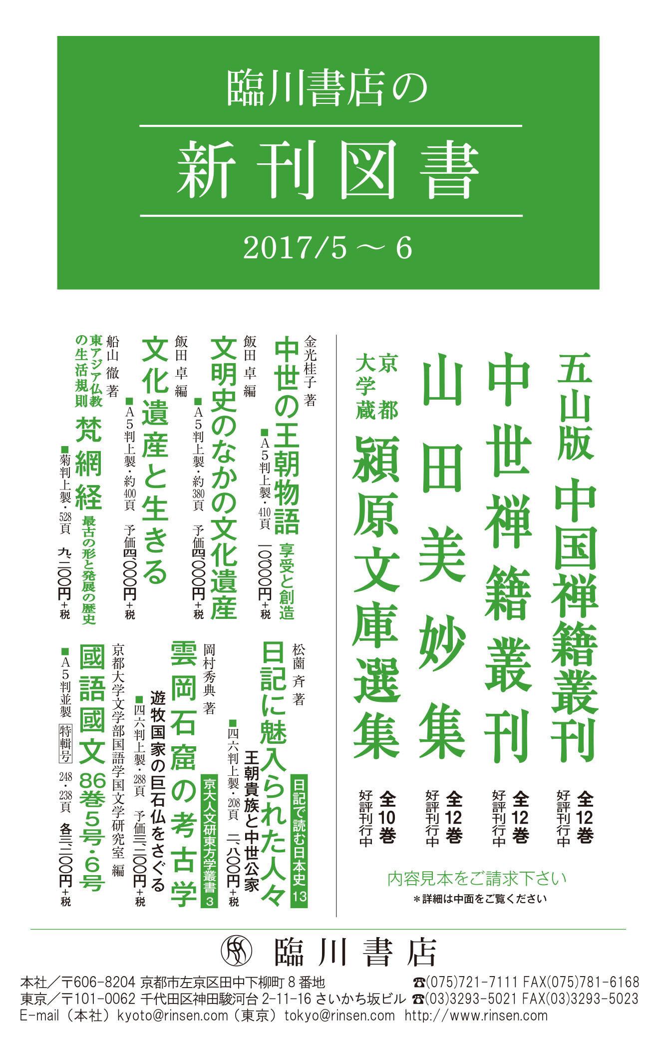 新刊案内2017/5~6①