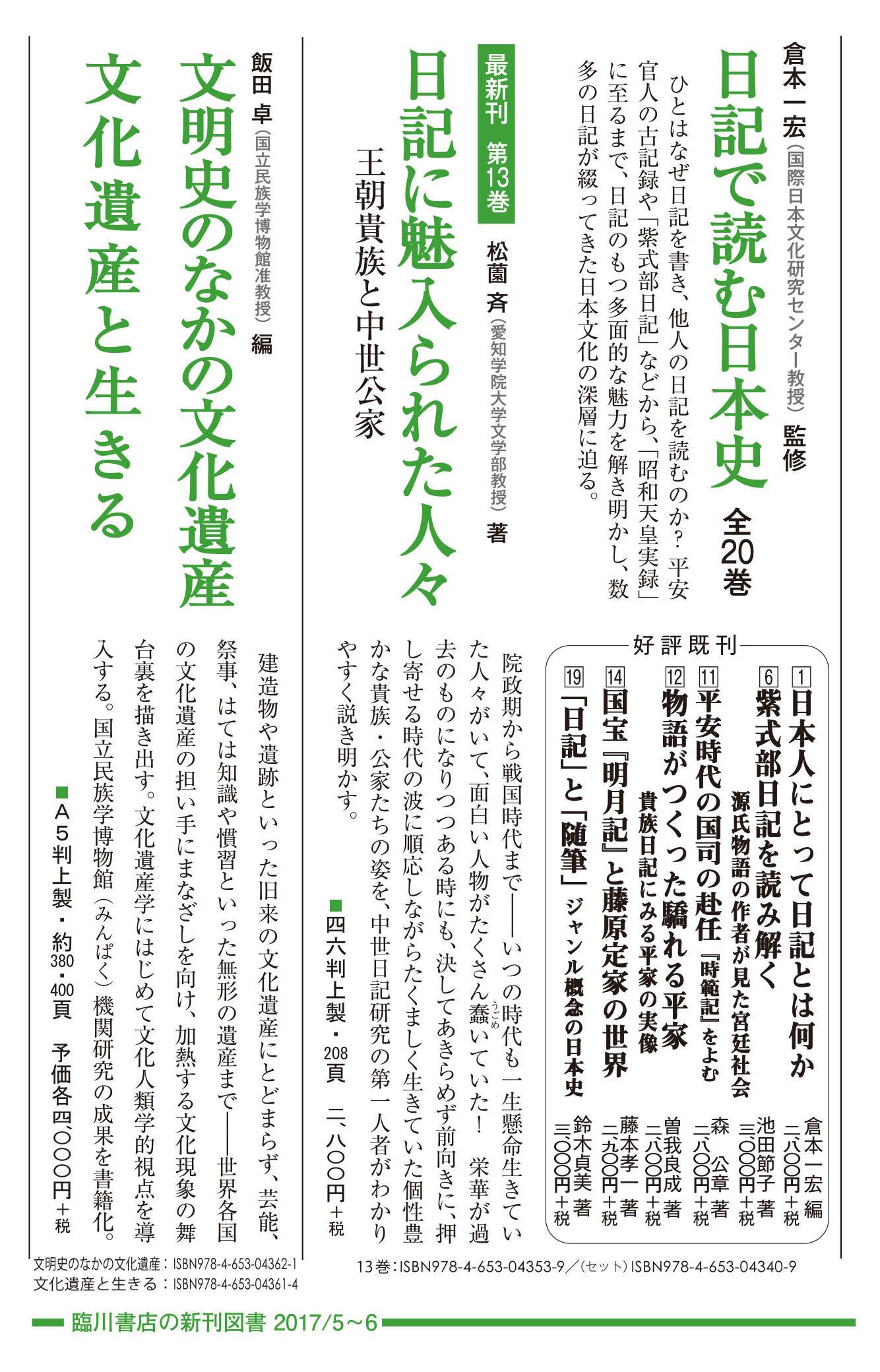 新刊案内2017/5~6④