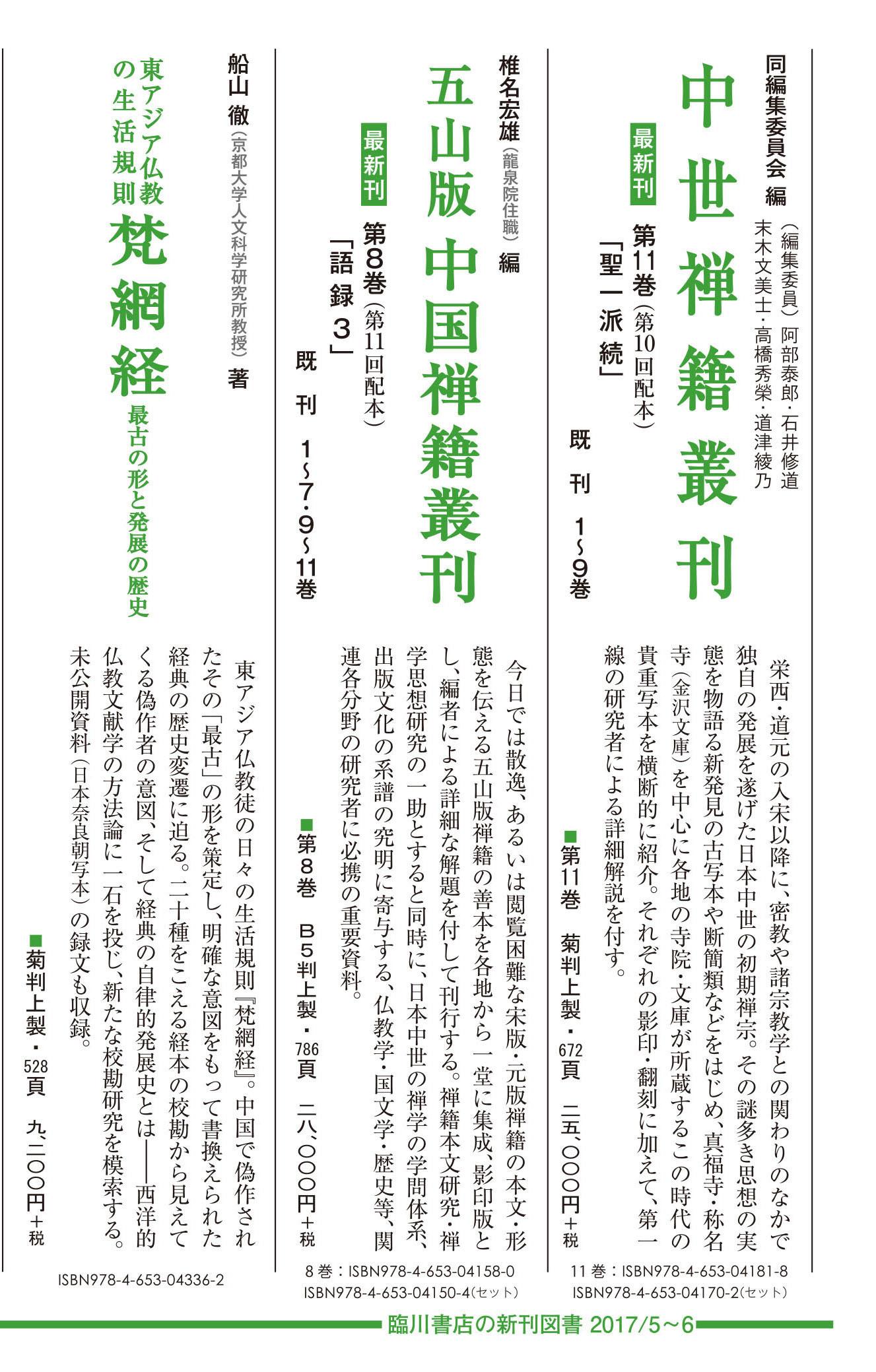 新刊案内2017/5~6②