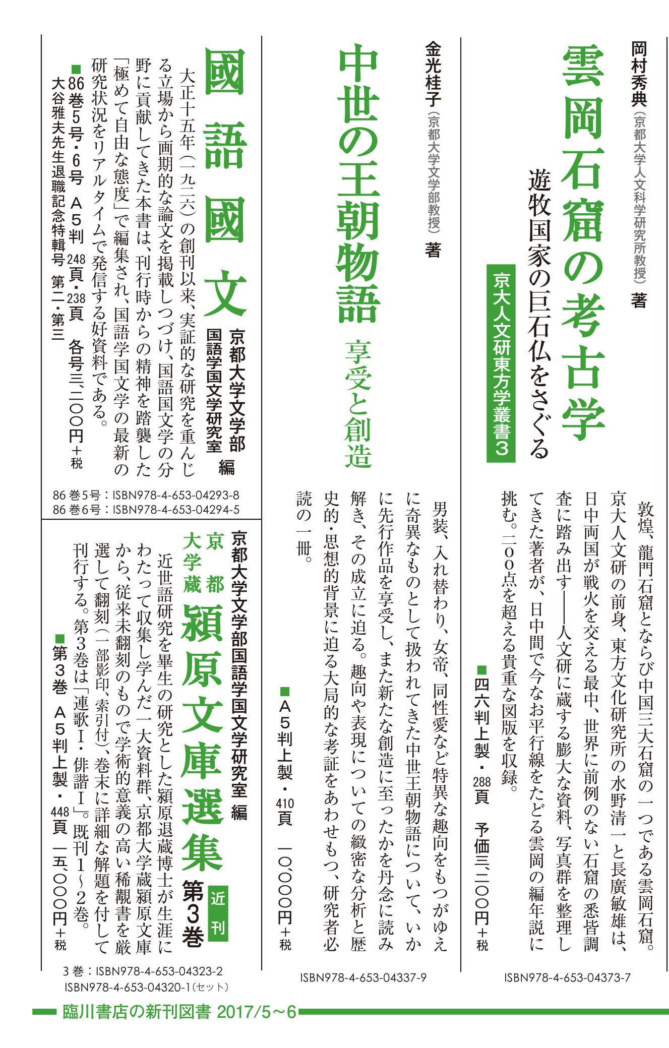新刊案内2017/5~6③