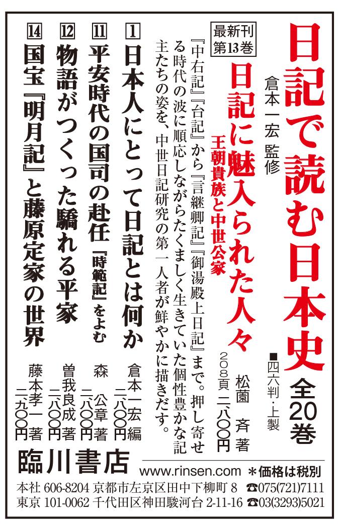 日本歴史2017年6月号