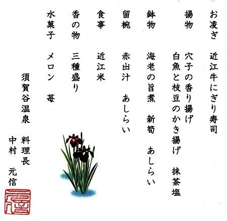 須賀谷温泉夕食6
