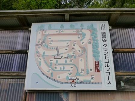 須賀谷温泉朝のお散歩16