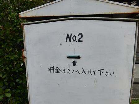 須賀谷温泉朝のお散歩20
