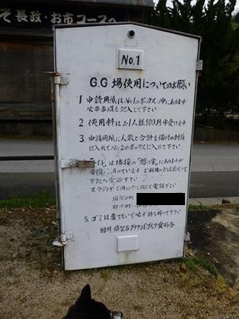 須賀谷温泉朝のお散歩19