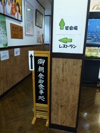 須賀谷温泉朝食2