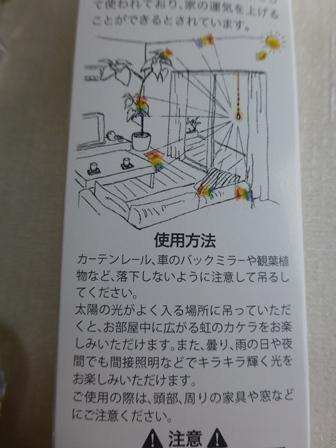 長浜旅行お土産編9
